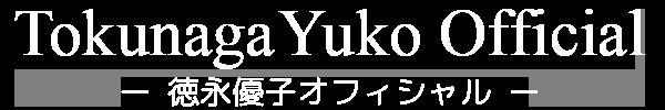 徳永優子オフィシャル